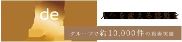 髪MORE(ハツモー)矯正「小顔de東京」